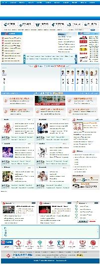上海世博上海九龙男子医院官方网站上线